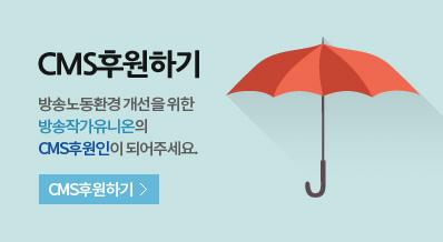 방송작가유니온
